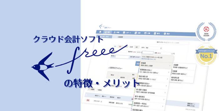 ソフト フリー 会計