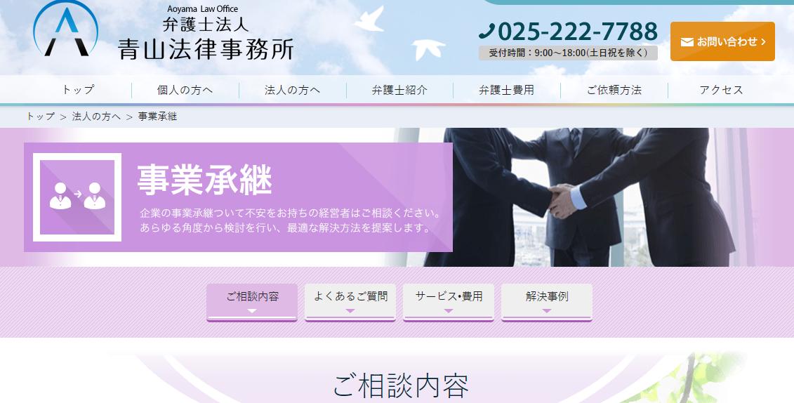 平井綜合法律事務所
