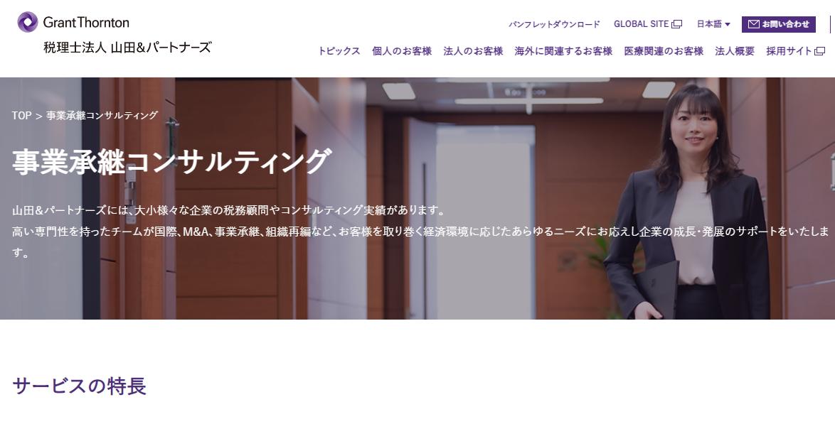 山田&パートナーズ