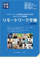 リモートワーク手帳